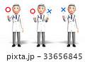 医師 男性 人物のイラスト 33656845
