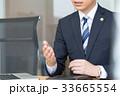 男性 弁護士 相談の写真 33665554