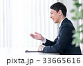 ビジネス ビジネスマン コンサルタントの写真 33665616