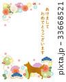 年賀状テンプレート(戌年) 33668521