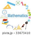 数学の学習用品 33673410