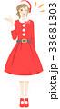 仮装をする女性 クリスマスイベント 33681303