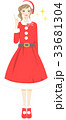 仮装パーティー 女性 サンタ 33681304