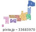 日本 日本地図 日本列島のイラスト 33683970