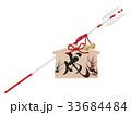 破魔矢 絵馬 戌のイラスト 33684484