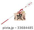 破魔矢 絵馬 戌のイラスト 33684485