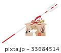 破魔矢 戌 犬のイラスト 33684514