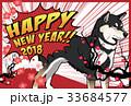 戌 戌年 犬のイラスト 33684577