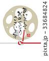 足跡 戌 犬のイラスト 33684824