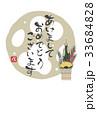 足跡 戌 犬のイラスト 33684828