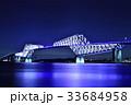 東京ゲートブリッジ 橋 トラス橋の写真 33684958