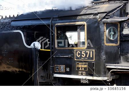 SLやまぐち号C571貴婦人機関士運転席 33685156