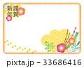 謹賀新年 はがきテンプレート 年賀状のイラスト 33686416