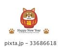 戌年【年賀状・シリーズ】 33686618