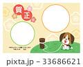 戌年【年賀状・シリーズ】 33686621