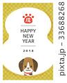 戌年【年賀状・シリーズ】 33688268