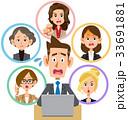 ハラスメント ビジネスマン オフィスレディのイラスト 33691881