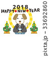 年賀状 和服 戌年のイラスト 33692860