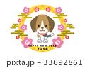 戌年【年賀状・シリーズ】 33692861