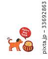 犬 達磨 年賀状のイラスト 33692863
