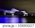 東京ゲートブリッジ 橋 トラス橋の写真 33693027