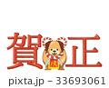 戌年【年賀状・シリーズ】 33693061