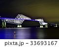 東京ゲートブリッジ 橋 トラス橋の写真 33693167