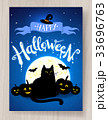 ハロウィン ハロウィーン かぼちゃのイラスト 33696763