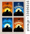 ハロウィン ハロウィーン かぼちゃのイラスト 33696816