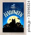 ハロウィン ハロウィーン かぼちゃのイラスト 33696824