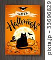 ハロウィン かぼちゃ カボチャのイラスト 33696829