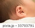 赤ちゃん 33703791
