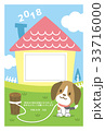 フォトフレーム【年賀状・シリーズ】 33716000