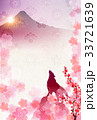 戌 戌年 富士山のイラスト 33721639