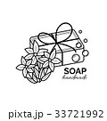 ソープ ハンドメイド 手づくりのイラスト 33721992