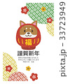 戌年【年賀状・シリーズ】 33723949