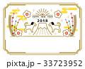 富士山 犬 年賀状のイラスト 33723952