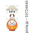 達磨 年賀状 戌年のイラスト 33724640