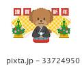 戌年【年賀状・シリーズ】 33724950
