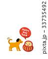 戌年【年賀状・シリーズ】 33735492
