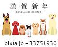 ベクター 犬 年賀状のイラスト 33751930