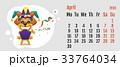 2018 カレンダー 暦のイラスト 33764034