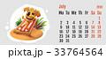 カレンダー 暦 わんこのイラスト 33764564