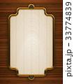木製 木造 表札のイラスト 33774839