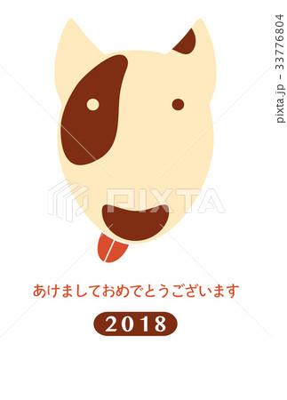 2018年 年賀状テンプレート「ブルテリア」