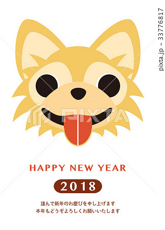 2018年 年賀状テンプレート「チワワ」