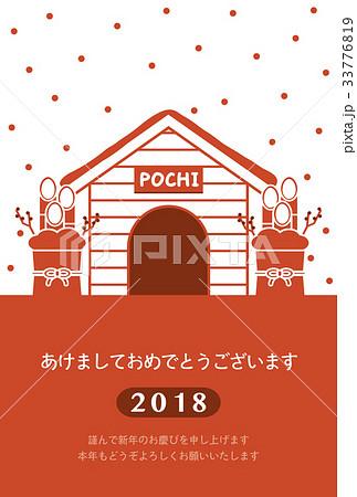 2018年賀状テンプレート_犬小屋_あけおめ_日本語添え書き_ver.Red