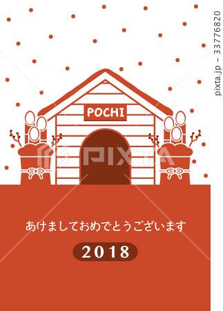 2018年賀状テンプレート_犬小屋_あけおめ_添え書き無し_ver.Red