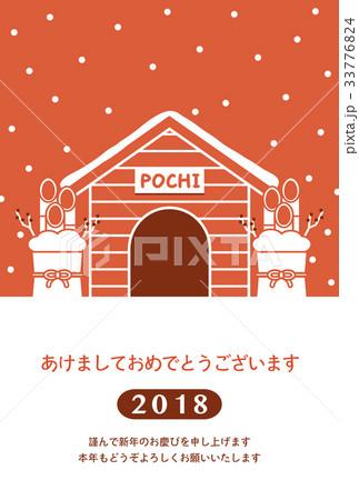 2018年賀状テンプレート_犬小屋_あけおめ_日本語添え書き_ver.White