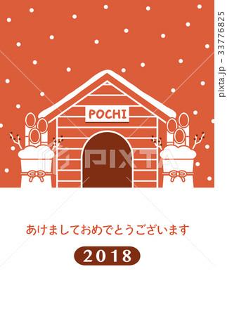 2018年賀状テンプレート_犬小屋_あけおめ_添え書き無し _ver.White